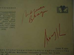 автограф Высоцкого и Влади
